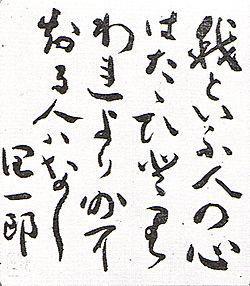 File:Junichiro Tanizaki's handwriting 1963.jpg